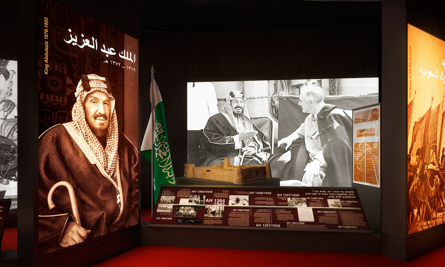 Exhibition of the Ministry of Foreign Affairs of the Kingdom of Saudi Arabia